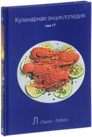 Кулинарная энциклопедия. Том 17,