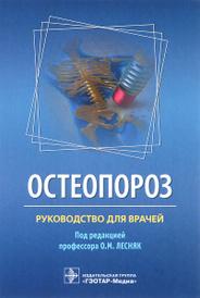 Остеопороз. Руководство для врачей,