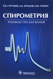 Спирометрия. Руководство для врачей, П. В. Стручков, Д. В. Дроздов, О. Ф. Лукина