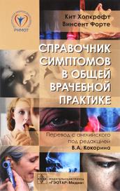 Справочник симптомов в общей врачебной практике, Кит Хопкрофт, Винсент Форте