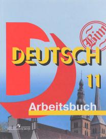 Deutsch 11: Arbeitsbuch / Немецкий язык. 11 класс. Рабочая тетрадь, И. Л. Бим, Л. И. Рыжова, Л. В. Садомова. М. А. Лытаева