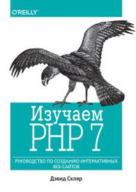 Изучаем PHP 7. Руководство по созданию интерактивных веб-сайтов, Давид Скляр
