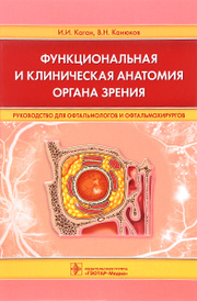 Функциональная и клиническая анатомия органа зрения. Руководство для офтальмологов и офтальмохирургов, И. И. Каган, В. Н. Канюков