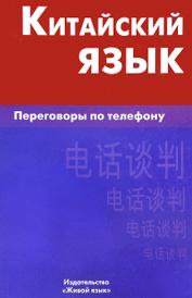 Китайский язык. Переговоры по телефону, К. Е. Барабошкин