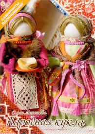 Народная кукла, Ольга Миронова