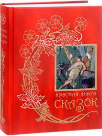 """Красная книга сказок. Из собрания Эндрю Лэнга """"Цветные сказки"""", выходившего в 1889-1910 годах,"""