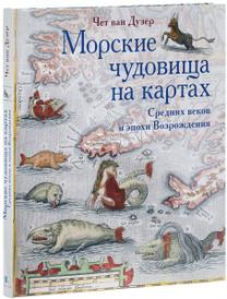 Морские чудовища на картах Средних веков и эпохи Возрождения, Чет ван Дузер