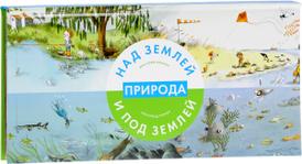 Природа над землей и под землей, Анн-Софи Боманн, Клотильд Перрен