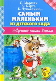 Самым маленьким из детского сада, С. Маршак, К. Успенский, А. Барто