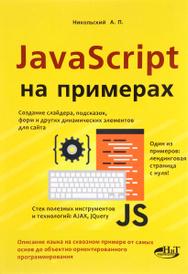 JavaScript на примерах, А. П. Никольский
