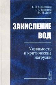 Закисление вод. Уязвимость и критические нагрузки, Т. И. Моисеенко, Н. А. Гашкина, М. И. Дину