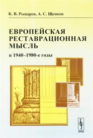 Европейская реставрационная мысль в 1940--1980-е годы. Пособие для изучения теории архитектурной реставрации, К. В. Рыцарев, А. С. Щенков