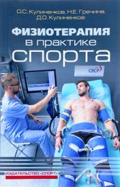Физиотерапия в практике спорта, О. С. Кулиненков, Н. Е. Гречина, Д. О. Кулиненков