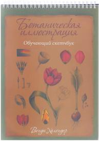 Ботаническая иллюстрация. Обучающий скетчбук, Венди Холендер