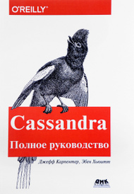 Cassandra. Полное руководство. Распределенные данные в масштабе веба, Джефф Карпентер, Эбен Хьюитт