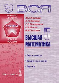 Вся высшая математика. Учебник. Том 5. Теория вероятностей, математическая статистика, теория игр, Краснов М.Л., Киселев А.И., Макаренко Г.И., Шикин Е.В., Заляпин В.И.