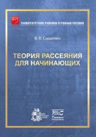 Теория рассеяния для начинающих, В.В. Сыщенко