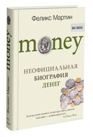 Money. Неофициальная биография денег, Феликс Мартин