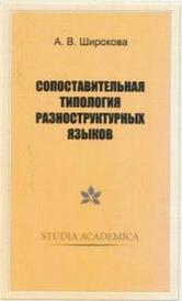 Сопоставительная типология разноструктурных языков, Широкова А.В.