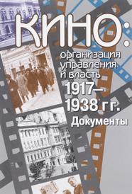 Кино: организация управления и власть. 1917-1938,
