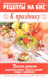 Рецепты на бис, №4, 2016. Специальный выпуск журнала к празднику,
