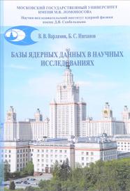 Базы ядерных данных в научных исследованиях. Учебное пособие, В. В. Варламов, Б. С. Ишханов