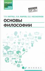 Основы философии. Учебник, Т. П. Матяш, Л. В. Жаров, Е. Е. Несмеянов