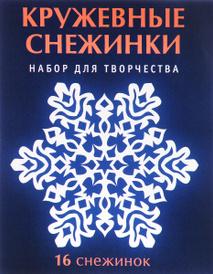 Кружевные снежинки. Набор для творчества, В. В. Серова, В. Ю. Серова