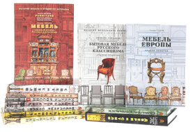 История мебельного искусства (комплект из 12 книг),