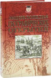 Энциклопедия географических открытий, Николай Надеждин