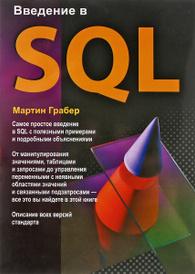 Введение в SQL, Мартин Грабер