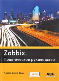 Zabbix. Практическое руководство, Андреа Далле Вакке