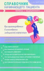 Справочник начинающего пациента. Перевод с медицинского, А. М. Барсуков