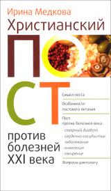 Христианский пост против болезней XXI века, Ирина Медкова
