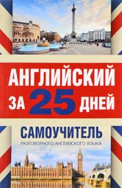 Английский за 25 дней. Самоучитель разговорного английского языка, С. А. Матвеев