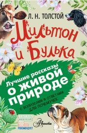 Мильтон и Булька, Лев Толстой