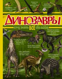 Динозавры, Тихонов Александр Васильевич