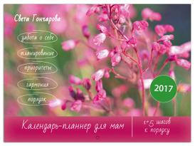 Календарь для мам на 2017 год, Света Гончарова