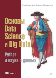 Основы Data Science и Big Data. Python и наука о данных, Дэви Силен, Арно Мейсман, Мохамед Али