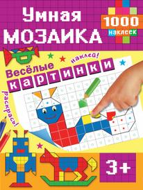 Веселые картинки для малышей, М. Глотова