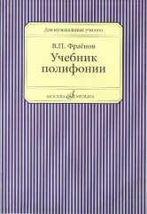 Учебник полифонии, В. П. Фраенов