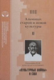 Эон. Альманах старой и новой культуры, №11, 2014,