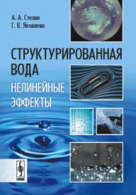 Структурированная вода. Нелинейные эффекты, А. А. Стехин, Г. В. Яковлева