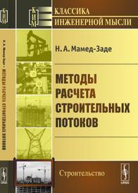 Методы расчета строительных потоков, Н. А. Мамед-Заде