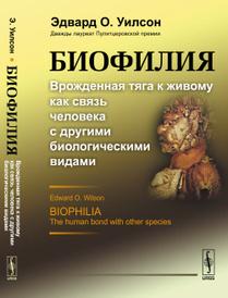 Биофилия. Врожденная тяга к живому как связь человека с другими биологическими видами, Эдвард О. Уилсон