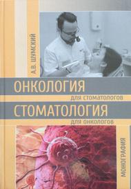 Онкология для стоматологов. Стоматология для онкологов, А. Шумский