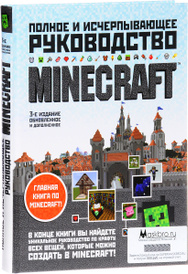 Minecraft. Полное и исчерпывающее руководство (+ бонус в виде 300 руб на счету supermaskbro.ru), Стивен О'Брайен