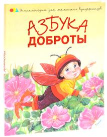 Азбука доброты, Наталья Чуб