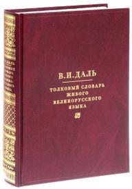 Толковый словарь живого великорусского языка. В 4 томах. Том 1. А-З, В. И. Даль