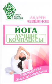 Йога. Лучшие комплексы. Профилактика свыше 100 заболеваний, Андрей Левшинов